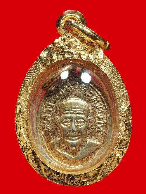 เหรียญหลวงพ่อทวด พิมพ์เม็ดแตง หน้าผากสามเส้น หนังสือเลยหู กะไหล่ทอง