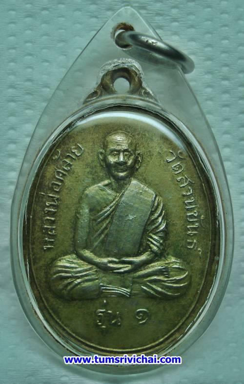 เหรียญพ่อท่านคล้าย ออกวัดเสมาเมือง ปี2510