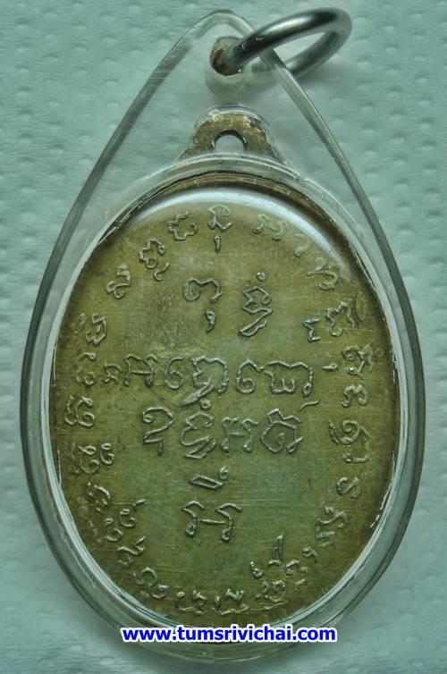 ด้านหลังเหรียญพ่อท่านคล้าย ออกวัดเสมาเมือง ปี2510