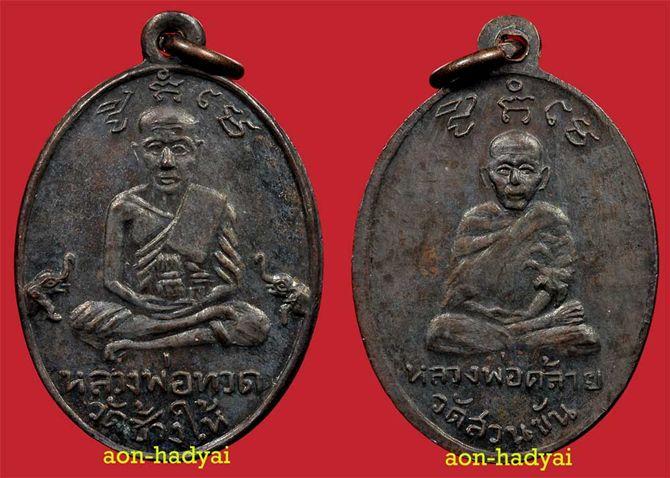 เหรียญหลวงพ่อทวด หลัง หลวงพ่อคล้าย รุ่นเบตง ปี 2505