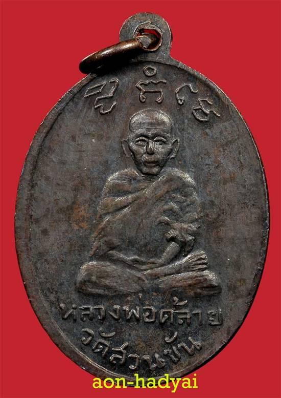 เหรียญหลวงพ่อทวดหลังพ่อท่านคล้าย ออกที่อำเภอเบตง จังหวัดยะลา ในปี 2505