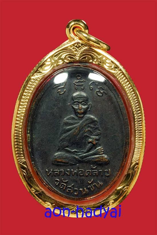 เหรียญหลวงพ่อทวด หลัง พ่อท่านคล้าย รุ่นเบตง ปี 2505