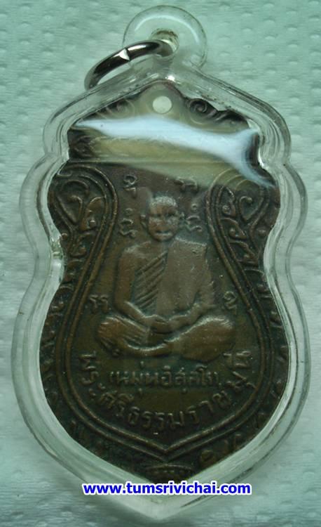 เหรียญพระศรีธรรมราชมุนี วัดหน้าพระบรมธาตุ ปี 2499