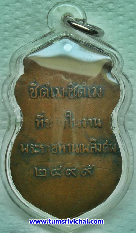 เหรียญท่านพระครูกาเเก้ว(หมุ่น อิสฺสโร)