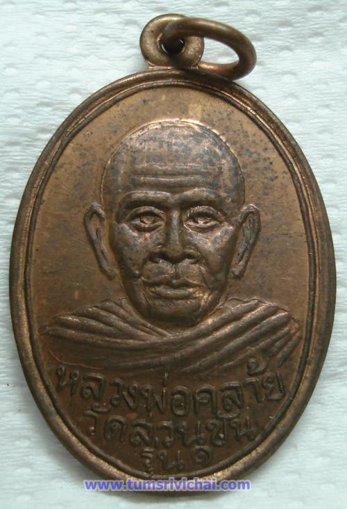 เหรียญหลวงท่านพ่อคล้าย รุ่นเสาร์ห้า ปี12