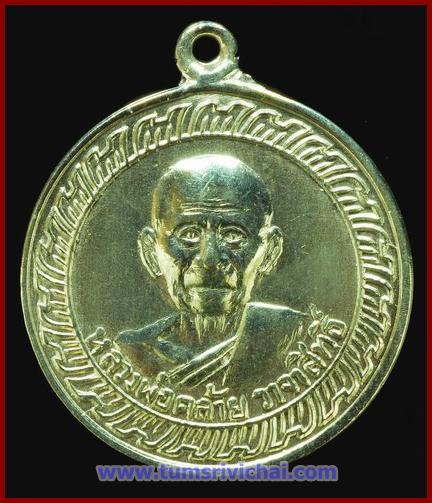 เหรียญกลมเล็ก พ่อท่านคล้าย พิมพ์ปากเม้ม ปี 2505