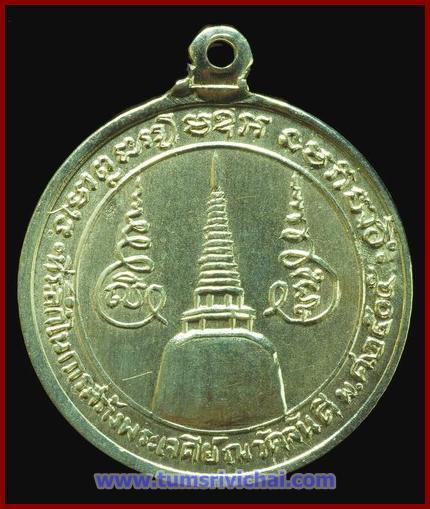 ด้านหลังเหรียญกลมเล็ก พ่อท่านคล้าย พิมพ์ปากเม้ม ปี 2505