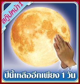ฤกษ์ดี วันมงคล ปี 2553 วันขอพรจากฟ้า วันขอเงินพระจันทร์