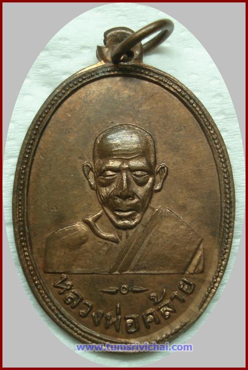 เหรียญพ่อท่านคล้าย หลังหนังสือจีน มูลนิธิท่งเซียเซี่ยงตึ๊ง ปี2505