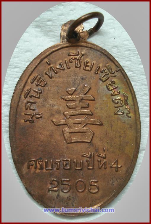 เหรียญพ่อท่านคล้าย มูลนิธิท่งเซียเซี่ยงตึ๊ง ปี2505
