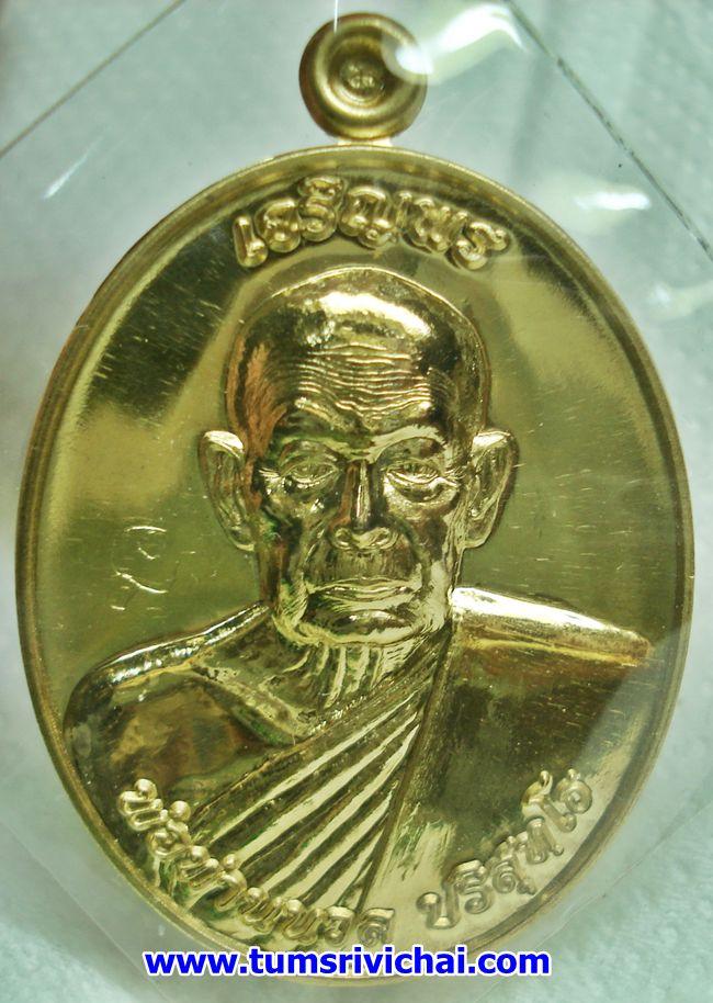 เหรียญไข่เนื้อทองคำ พ่อท่านนวล รุ่นเจริญพร88 หมายเลข9