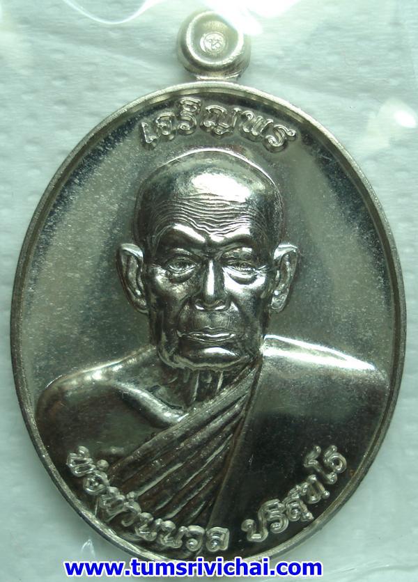 เหรียญไข่ เนื้ออัลปาก้า พ่อท่านนวล รุ่นเจริญพร88 สร้างจำนวน1888เหรียญ