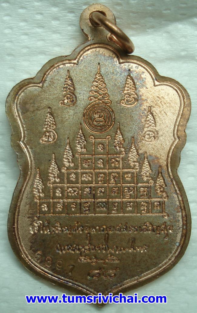 เหรียญเสมา พิมพ์นี้อยู่ในชุดกรรมการ