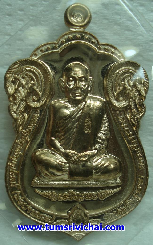 เหรียญเสมาเนื้อชนวน พ่อท่านนวล สร้างจำนวน 1888เหรียญ