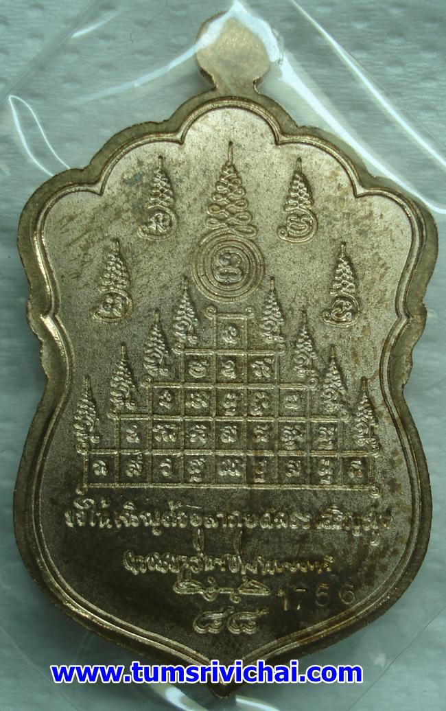 เนื้อชนวน พ่อท่านนวล สร้างจำนวน 1888เหรียญ