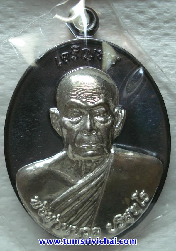 เหรียญเจริญพร๘๘ หลวงพ่อท่านนวล รูปไข่นวะหน้าเงิน
