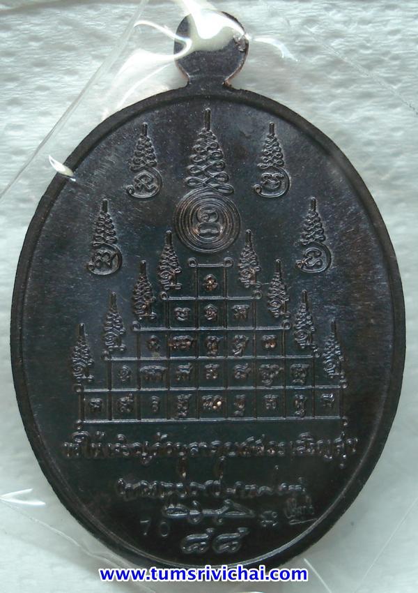 หลังเหรียญเจริญพร๘๘ รูปไข่นวะหน้าเงิน