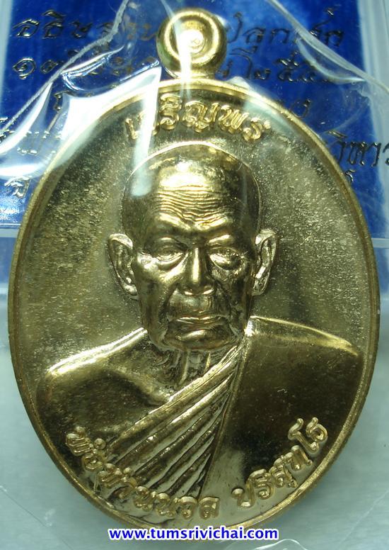 เหรียญรูปไข่ เนื้อชนวน องค์ที่2 หลวงพ่อท่านนวล วัดไสหร้า รุ่นเจริญพร88