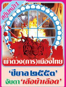 ดวงการเมืองไทย ปีขาล 2553