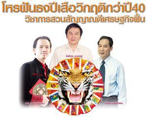 โหรฟันธง ปีเสือ พยากรณ์เศรษฐกิจไทย วิกฤติกว่าปี 40