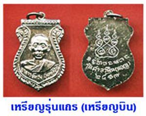 เหรียญบินหลวงพ่อทรง วัดศาลาดิน รุ่นแรก