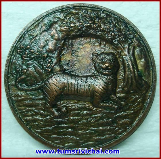 เหรียญพระยาเสือนอนกิน แช่น้ำมันเสือ