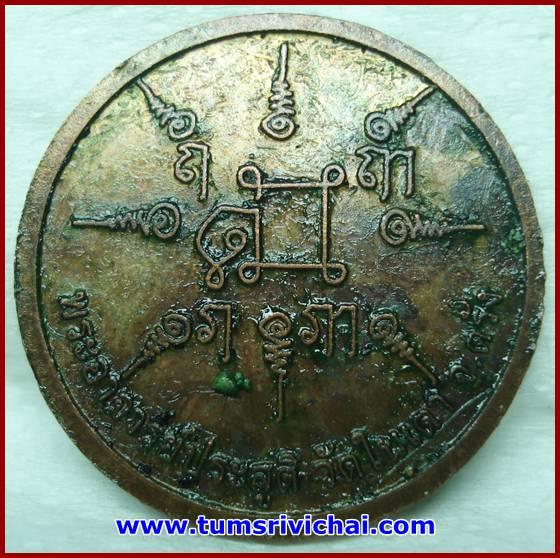 เหรียญเสือรุ่นแรก