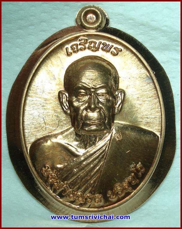 เหรียญทองแดงไม่ตัดปีก หลังปิดจีวร+เส้นเกศา พ่อท่านนวล วัดไสหร้า รุ่นเจริญพร๘๘