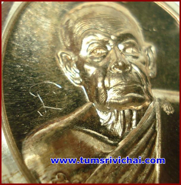 เหรียญหลวงพ่อนวล วัดไสหร้า รุ่นเจริญพร๘๘