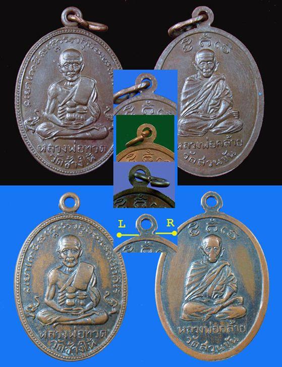 เคล็ดลับวิธีดูเหรียญหลวงพ่อทวดและหลวงพ่อคล้าย ออกวัดหน้าพระธาตุ ปี 2508