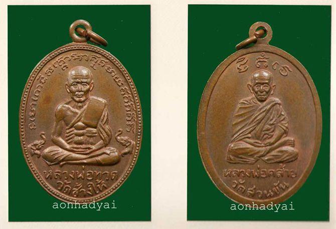 พระเครื่องพ่อท่านคล้าย เหรียญหลวงพ่อทวดหลังพ่อท่านคล้าย ออกวัดหน้าพระธาตุ ปี 2508 ที่สภาพสวยมากเหรียญหนึ่ง