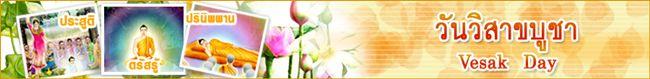 รูปภาพวันวิสาขบูชา Vesak Day