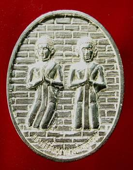 เหรียญหลวงพ่อหนุนดวงหลวงพ่อค้ำดวง วัดบางจาก