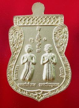 เหรียญดังแห่งปี  หน้าเลื่อน หลังหนุน