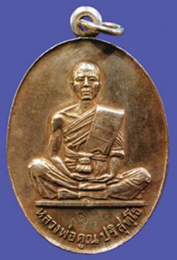 เหรียญหลวงพ่อคูณ รุ่นสร้างบารมี ปี 2519