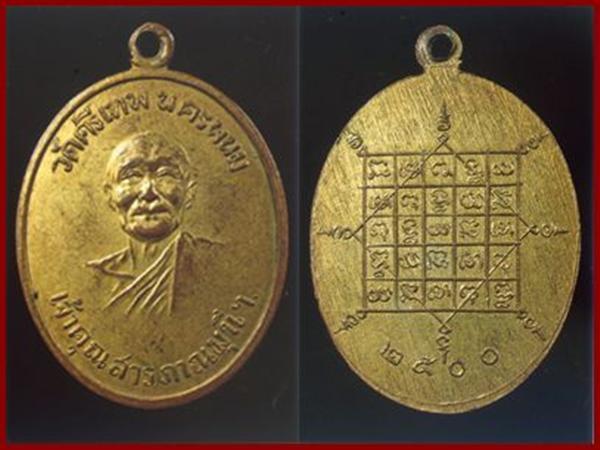 เหรียญหลวงปู่จันทร์ วัดศรีเทพ จ.นครพนม รุ่นแรก ปี 2500