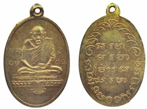 เหรียญหลวงปู่รอด วัดทุ่งศรีเมือง รุ่นแรก ปี 2483