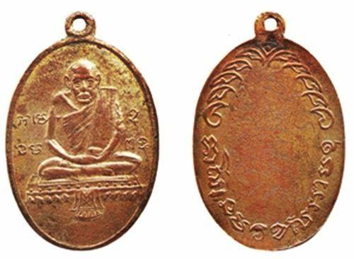 เหรียญพระครูวิโรจน์รัตโนบล (รอด) วัดทุ่งศรีเมือง