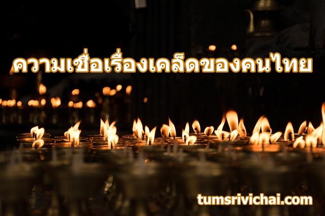 ความเชื่อเรื่องเคล็ดของคนไทยและการแก้เคล็ดทางไสยศาสตร์
