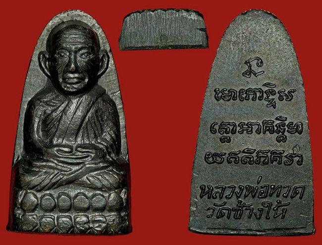 ตลาดพระ Taradpra amulet for you ตลาดพระเครื่อง อมูเลท
