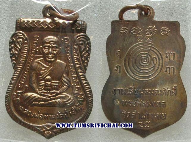 เหรียญหลวงปู่ทวด หลวงพ่อทอง วัดสําเภาเชย