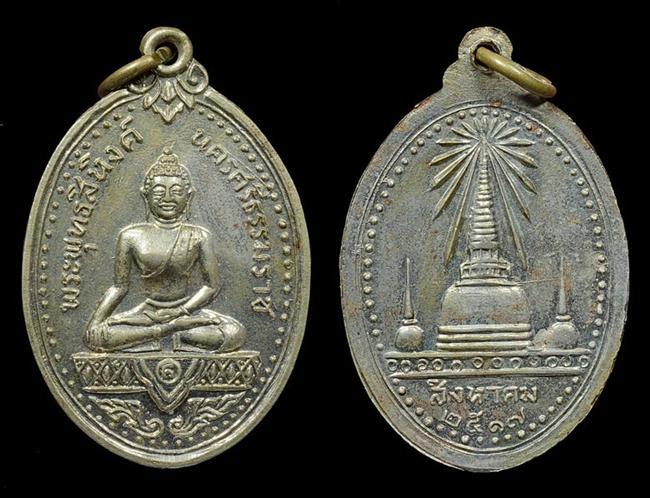 เหรียญพระพุทธสิหิงค์  ปี2517 เนื้ออัลปาก้า จังหวัดนครศรีธรรมราช