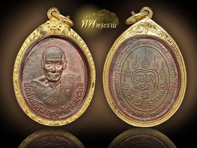 เหรียญพ่อท่านเอื้อม รุ่นแรก สุดยอดเกจิ เมืองนคร