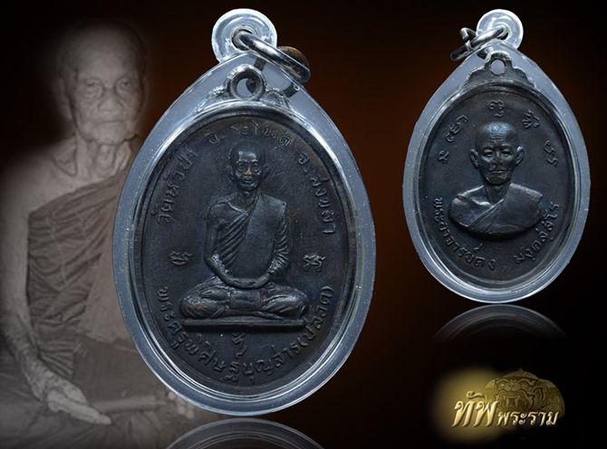 เหรียญพระอาจารย์ปลอด วัดหัวป่า รุ่นแรกปี2512 ทองแดงรมดำ