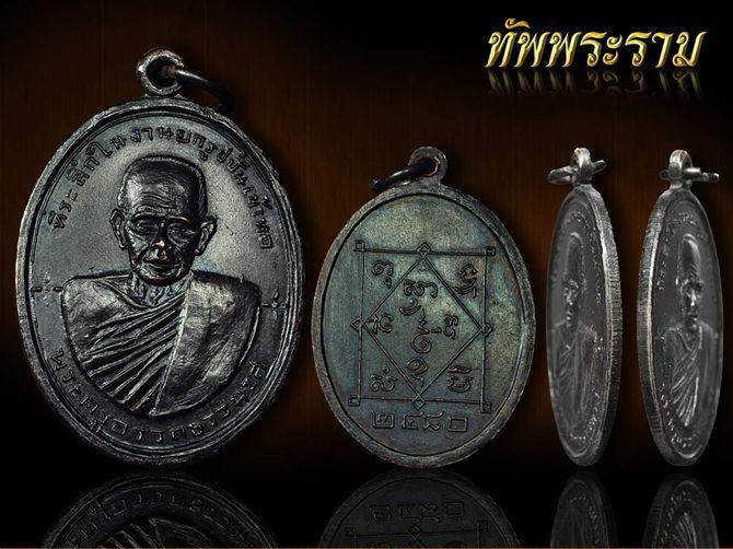 เหรียญพ่อท่านซัง รุ่น2 พระดี พระดัง