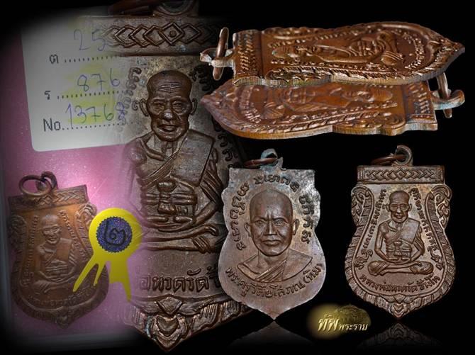 เหรียญเสมาหลวงปู่ทวด รุ่น3 วัดช้างให้