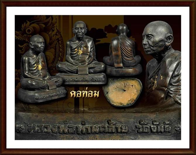 พระบูชาพ่อท่านคล้าย เนื้อโลหะก้นดินไทย