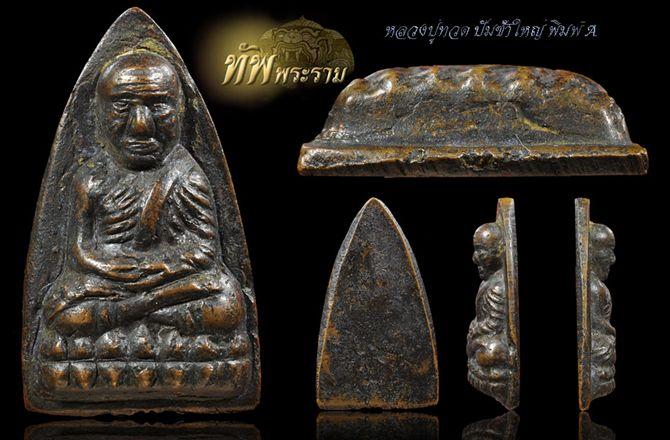 หลวงปู่ทวดหลังเตารีด พิมพ์ใหญ่ A ปั้มซ้ำ ปี 2505
