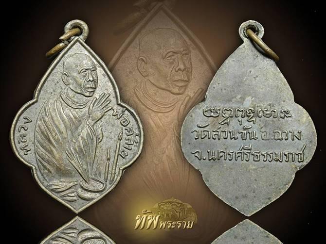 เหรียญพ่อท่านคล้าย ไหว้ข้างพุ่มข้าวบิณฑ์ ปี 2506