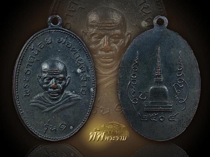 เหรียญพ่อท่านคล้าย วัดธาตุน้อย ปี2505 รูปไข่เนื้อทองแดงรมดำ